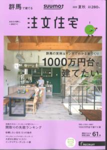 SUUMO2016夏秋表紙