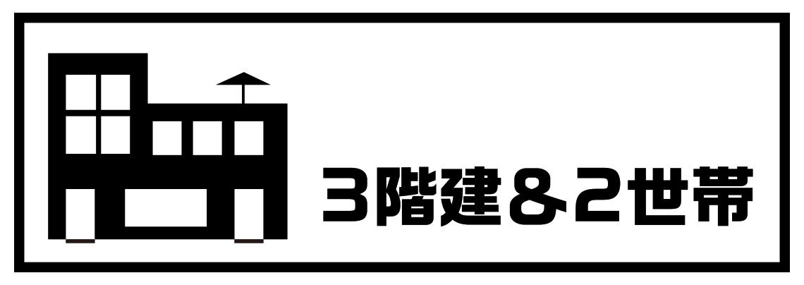 3階建&2世帯住宅
