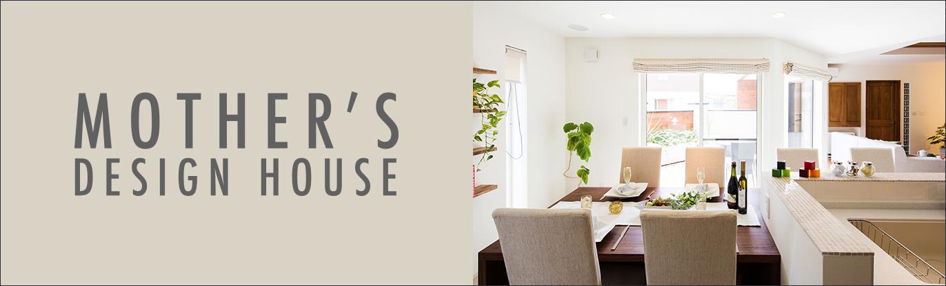 マザーズデザインハウス