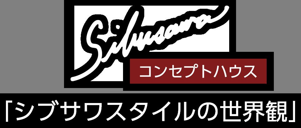 SIBUSAWA STYLEコンセプトハウス「シブサワスタイルの世界観」