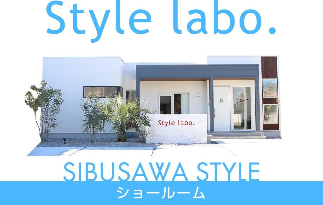 STYLE labo sibusawa style ショールーム