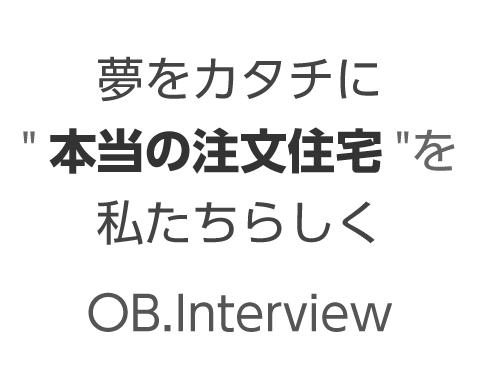 """夢をカタチに""""本物の注文住宅""""を私たちらしくOB Interview"""
