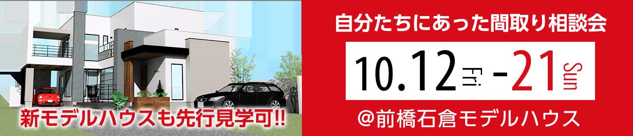 前橋石倉モデルハウスイベント