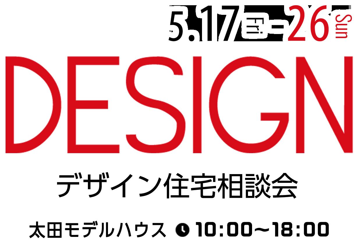 デザイン住宅相談会