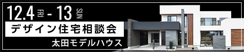 太田モデルハウスイベント